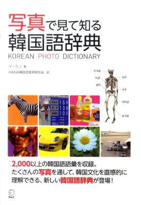 【楽天ブックスならいつでも送料無料】写真で見て知る韓国語辞典 [ イウノ ]