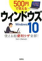 500円で覚えるウィンドウズ10使える超便利ワザ全部!