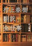 村上春樹翻訳(ほとんど)全仕事