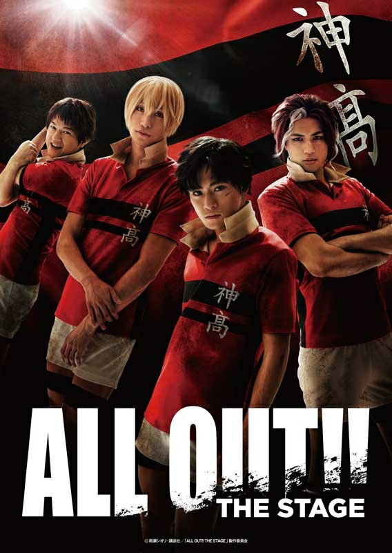 ALL OUT!! THE STAGE【Blu-ray】画像