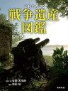 平和を考える戦争遺産図鑑 [ 安島太佳由 ] - 楽天ブックス
