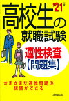 高校生の就職試験 適性検査問題集'21年版 [ 成美堂出版編集部 ]