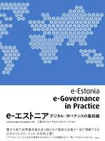 『e-エストニア デジタル・ガバナンスの最前線』の画像