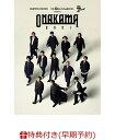 【早期予約特典+先着特典】Live DVD 「ONAKAMA 2021」(「ONAKAMA 2021」オリジナルピックキーホルダー+オリジナルB3ポスター) [ 04 Limited Sazabys / THE ORAL CIGARETTES / BLUE ENCOUNT ]・・・
