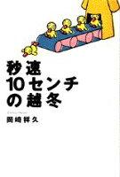 岡崎祥久『秒速10センチの越冬』表紙