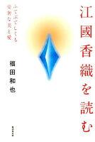 【バーゲン本】江國香織を読む