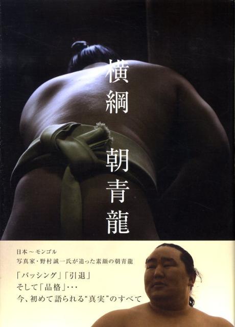 「横綱朝青龍」の表紙
