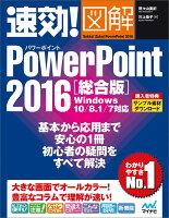 速効!図解 PowerPoint 2016 総合版 Windows 10/8.1/7対応