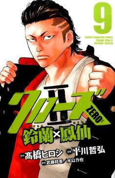 クローズZERO2鈴蘭×鳳仙(9) (少年チャンピオンコミックス) [ 平川哲弘 ]
