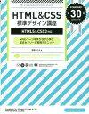 【楽天ブックスならいつでも送料無料】HTML&CSS標準デザイン講座 [ 草野あけみ ]