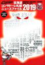 北海道コンサドーレ札幌ニュースファイル(2019) (北海道新聞縮刷版特別増刊) [ 北海道新聞社 ]