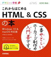 9784774189680 - 2020年HTML・CSSの勉強に役立つ書籍・本まとめ