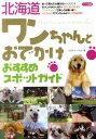 【送料無料】北海道ワンちゃんとおでかけおすすめスポットガイド