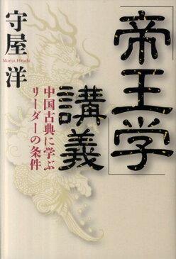 「帝王学」講義 中国古典に学ぶリーダーの条件 [ 守屋洋 ]