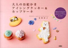 【送料無料】大人のお絵かきアイシングクッキー&カップケーキ [ 星野彰子 ]