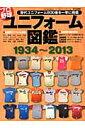 【送料無料】プロ野球ユニフォーム図鑑1934〜2013