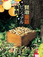 賢治童話ビジュアル事典(9784265059683)