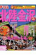 まっぷる北陸・金沢
