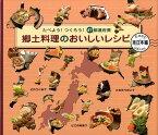 郷土料理のおいしいレシピ(東日本編) たべよう!つくろう!47都道府県