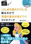 『不思議の国のアリス』を観るだけで英語の基本が身につくDVDブック (映画観るだけマスターシリーズ) [ 藤田英時 ]