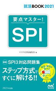 就活BOOK2021 要点マスター! SPI