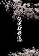 『滝沢歌舞伎 ZERO』Blu-ray&DVD 7/29発売!