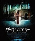ダーク・フェアリー【Blu-ray】 [ ケイティ・ホームズ ]
