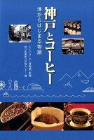 神戸とコーヒー