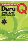 救急救命士国家試験対策Deru-Q(2018-2019) 要点整理のための正文集 [ 徳永尊彦 ]