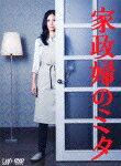 【送料無料】家政婦のミタ DVD-BOX [ 松嶋菜々子 ]