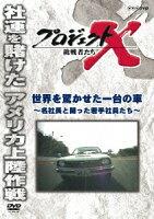 プロジェクトX 挑戦者たち 世界を驚かせた一台の車 〜名社長と闘った若手社員たち〜