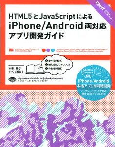 【楽天ブックスならいつでも送料無料】HTML5とJavaScriptによるiPhone/Android両対応アプリ開 ...