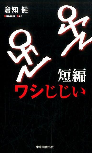 短編ワシじじい (TTS新書) [ 倉知健 ]