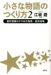 小さな物語のつくり方(2)