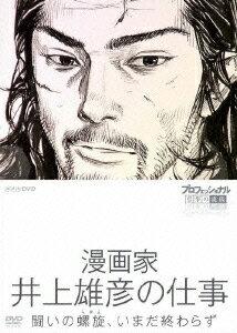 「漫画家 井上雄彦の仕事 プロフェッショナル 仕事の流儀」のパッケージ
