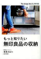 【楽天ブックスならいつでも送料無料】【KADOKAWA10倍】もっと知りたい無印良品の収納 [ 本多さ...
