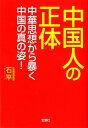 【送料無料】中国人の正体 [ 石平 ]