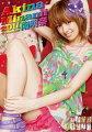 【入荷予約】 南明奈 カレンダー 2011