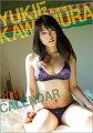 【入荷予約】 川村ゆきえ カレンダー 2011