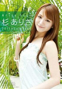 杉ありさ カレンダー 2011