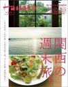 【楽天ブックスならいつでも送料無料】Hanako特別編集 関西の週末旅。