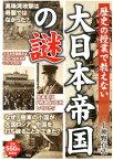歴史の授業で教えない大日本帝国の謎 極東の小国はなぜ、他国を凌駕する大国となれたのか? [ 小神野真弘 ]