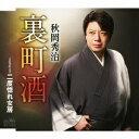 演歌歌手、秋岡秀治のカラオケ人気曲ランキング第1位 「裏町酒」を収録したCDのジャケット写真。