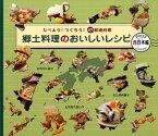 郷土料理のおいしいレシピ(西日本編) たべよう!つくろう!47都道府県