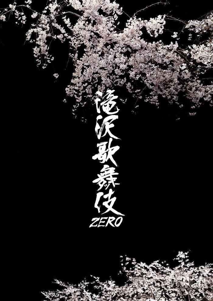 滝沢歌舞伎 ZERO【Blu-ray】