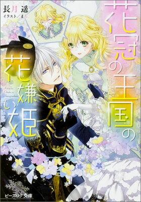 花冠の王国の花嫌い姫シリーズ(全6巻) 長月遙