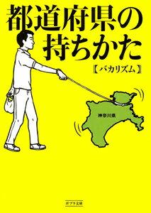 【送料無料】都道府県の持ちかた [ バカリズム ]