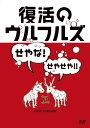 【楽天ブックスならいつでも送料無料】復活のウルフルズ〜せやな!せやせや!!〜YASSA!!&ONE MIND...