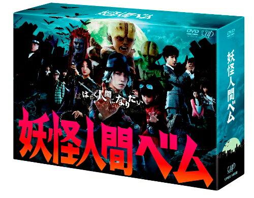 妖怪人間ベム DVD-BOX画像