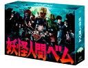 【送料無料】妖怪人間ベム DVD-BOX [ 亀梨和也 ]